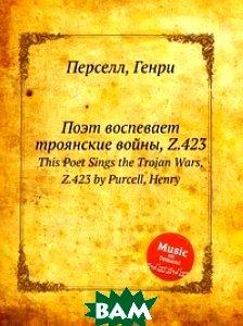 Поэт воспевает троянские войны, Z.423