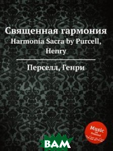Купить Священная гармония, Музбука, Пёрселл Генри, 978-5-8848-3408-8