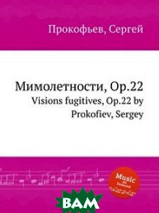 Мимолетности, Op.22