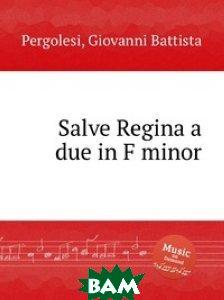 Salve Regina и дуэт фа минор