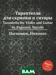 Тарантелла для скрипки и гитары
