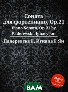 Купить Соната для фортепиано, Op.21, Музбука, Падеревский Игнаций Ян, 978-5-8848-1261-1