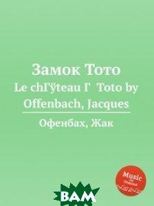 Купить Замок Тото, Музбука, Оффенбах Жак, 978-5-8848-0770-9