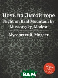 Купить Ночь на Лысой горе, Музбука, Мусоргский Модест Петрович, 978-5-8847-9780-2