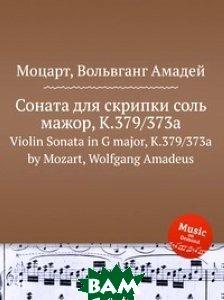Купить Соната для скрипки соль мажор, K.379/373a, Музбука, Моцарт Вольфганг Амадей, 978-5-8847-9623-2