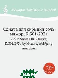 Купить Соната для скрипки соль мажор, K.301/293a, Музбука, Моцарт Вольфганг Амадей, 978-5-8847-9622-5