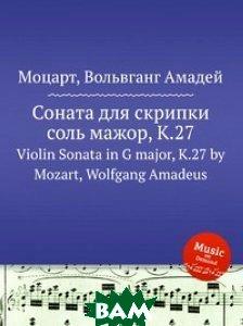 Купить Соната для скрипки соль мажор, K.27, Музбука, Моцарт Вольфганг Амадей, 978-5-8847-9621-8