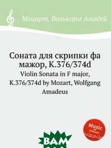 Купить Соната для скрипки фа мажор, K.376/374d, Музбука, Моцарт Вольфганг Амадей, 978-5-8847-9616-4