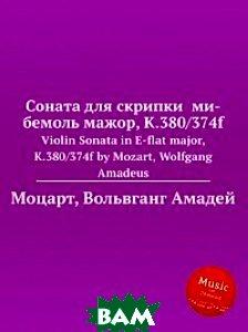 Купить Соната для скрипки ми-бемоль мажор, K.380/374f, Музбука, Моцарт Вольфганг Амадей, 978-5-8847-9610-2