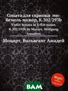 Купить Соната для скрипки ми-бемоль мажор, K.302/293b, Музбука, Моцарт Вольфганг Амадей, 978-5-8847-9609-6