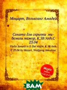 Купить Соната для скрипки ми-бемоль мажор, K.58/Anh.C 23.04, Музбука, Моцарт Вольфганг Амадей, 978-5-8847-9608-9
