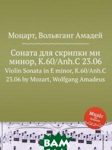 Купить Соната для скрипки ми минор, K.60/Anh.C 23.06, Музбука, Моцарт Вольфганг Амадей, 978-5-8847-9605-8