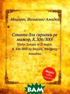 Купить Соната для скрипки ре мажор, K.306/300l, Музбука, Моцарт Вольфганг Амадей, 978-5-8847-9604-1