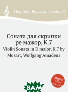Соната для скрипки ре мажор, K.7, Музбука, Моцарт Вольфганг Амадей, 978-5-8847-9602-7  - купить со скидкой