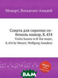 Купить Соната для скрипки си-бемоль мажор, K.454, Музбука, Моцарт Вольфганг Амадей, 978-5-8847-9591-4