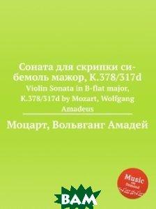 Купить Соната для скрипки си-бемоль мажор, K.378/317d, Музбука, Моцарт Вольфганг Амадей, 978-5-8847-9590-7