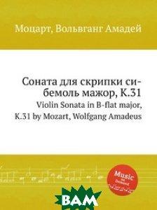 Купить Соната для скрипки си-бемоль мажор, K.31, Музбука, Моцарт Вольфганг Амадей, 978-5-8847-9589-1