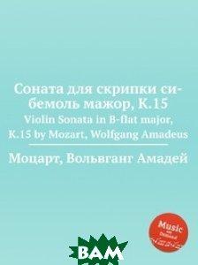 Купить Соната для скрипки си-бемоль мажор, K.15, Музбука, Моцарт Вольфганг Амадей, 978-5-8847-9588-4