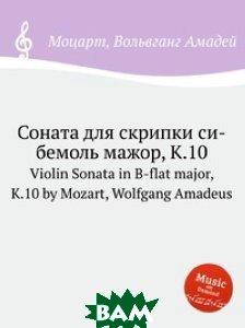 Купить Соната для скрипки си-бемоль мажор, K.10, Музбука, Моцарт Вольфганг Амадей, 978-5-8847-9587-7