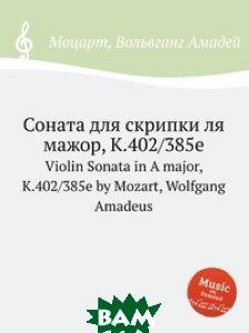 Соната для скрипки ля мажор, K. 402/385e