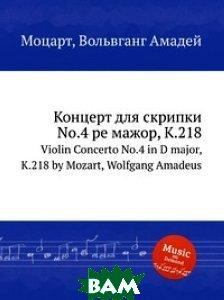 Купить Концерт для скрипки No.4 ре мажор, K.218, Книга по Требованию, Моцарт Вольфганг Амадей, 978-5-8847-9580-8
