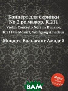 Купить Концерт для скрипки No.2 ре мажор, K.211, Музбука, Моцарт Вольфганг Амадей, 978-5-8847-9578-5