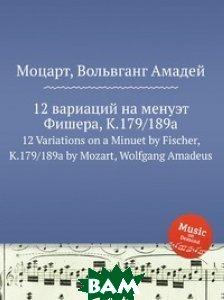 12 вариаций на менуэт Фишера, K. 179/189a