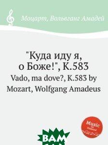 Купить Куда иду я, о Боже!, K.583, Музбука, Моцарт Вольфганг Амадей, 978-5-8847-9548-8