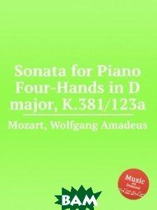 Купить Соната для фортепиано в 4 руки ре мажор, K.381/123a, Музбука, Моцарт Вольфганг Амадей, 978-5-8847-9452-8