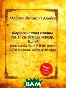 Купить Фортепианная соната No.17 си-бемоль мажор, K.570, Музбука, Моцарт Вольфганг Амадей, 978-5-8847-9395-8