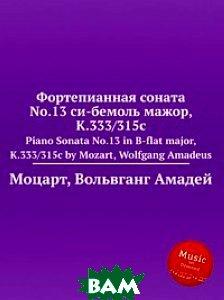 Купить Фортепианная соната No.13 си-бемоль мажор, K.333/315c, Музбука, Моцарт Вольфганг Амадей, 978-5-8847-9391-0