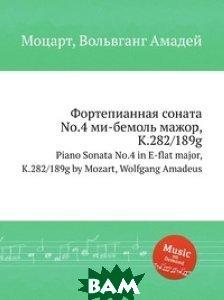 Купить Фортепианная соната No.4 ми-бемоль мажор, K.282/189g, Музбука, Моцарт Вольфганг Амадей, 978-5-8847-9382-8