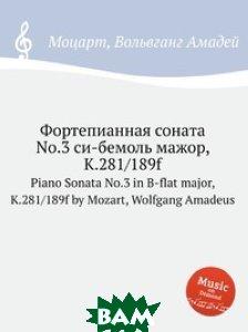 Купить Фортепианная соната No.3 си-бемоль мажор, K.281/189f, Музбука, Моцарт Вольфганг Амадей, 978-5-8847-9381-1
