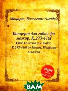 Купить Концерт для гобоя фа мажор, K.293/416f, Музбука, Моцарт Вольфганг Амадей, 978-5-8847-9339-2