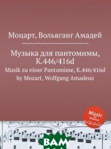 Купить Музыка для пантомимы, K.446/416d, Музбука, Моцарт Вольфганг Амадей, 978-5-8847-9327-9