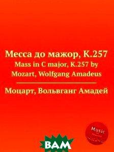 Месса до мажор, K. 257