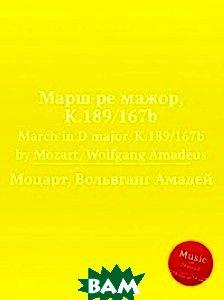 Марш ре мажор, K. 189/167b