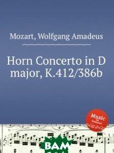 Купить Концерт для валторны ре мажор, K.412/386b, Музбука, Моцарт Вольфганг Амадей, 978-5-8847-9221-0