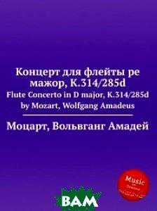 Купить Концерт для флейты ре мажор, K.314/285d, Книга по Требованию, Моцарт Вольфганг Амадей, 978-5-8847-9185-5