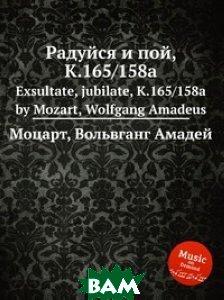 Купить Радуйся и пой, K.165/158a, Музбука, Моцарт Вольфганг Амадей, 978-5-8847-9174-9