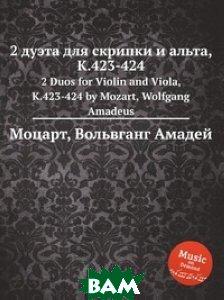 Купить 2 дуэта для скрипки и альта, K.423-424, Музбука, Моцарт Вольфганг Амадей, 978-5-8847-9167-1