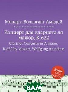 Концерт для кларнета ля мажор, K.622
