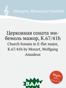 Купить Церковная соната ми-бемоль мажор, K.67/41h, Музбука, Моцарт Вольфганг Амадей, 978-5-8847-9106-0
