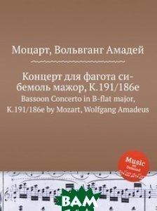 Купить Концерт для фагота си-бемоль мажор, K.191/186e, Музбука, Моцарт Вольфганг Амадей, 978-5-8847-9057-5