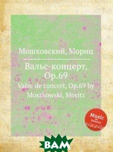 Вальс-концерт, Op. 69