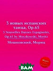 Купить 3 новых испанских танца, Op.65, Музбука, Мошковский Мориц, 978-5-8847-8900-5