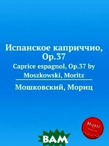 Купить Испанское каприччио, Op.37, Музбука, Мошковский Мориц, 978-5-8847-8865-7