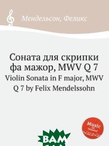 Купить Соната для скрипки фа мажор, MWV Q 7, Музбука, Мендельсон, Феликс, 978-5-8847-7666-1