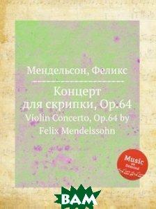 Купить Концерт для скрипки, Op.64, Музбука, Мендельсон, Феликс, 978-5-8847-7665-4