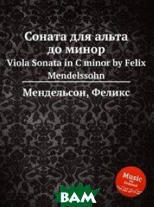 Купить Соната для альта до минор, Музбука, Мендельсон, Феликс, 978-5-8847-7664-7